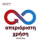 Ετήσια Απεριόριστη Συνδρομή στο SmartNet Greece