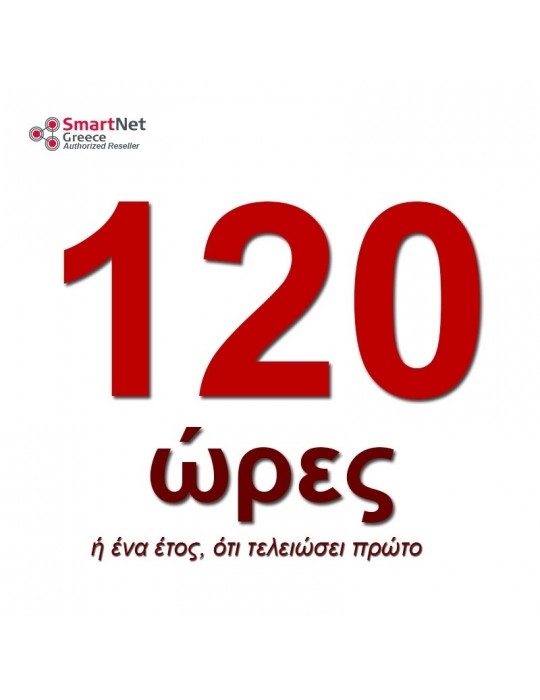 One Year or 120 hours Subscription in SmartNet Greece
