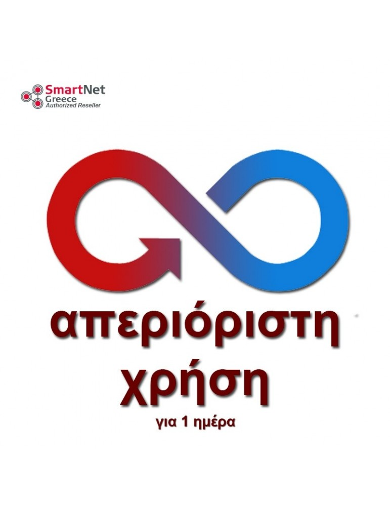 One Year Unlimited Subscription in SmartNet Greece
