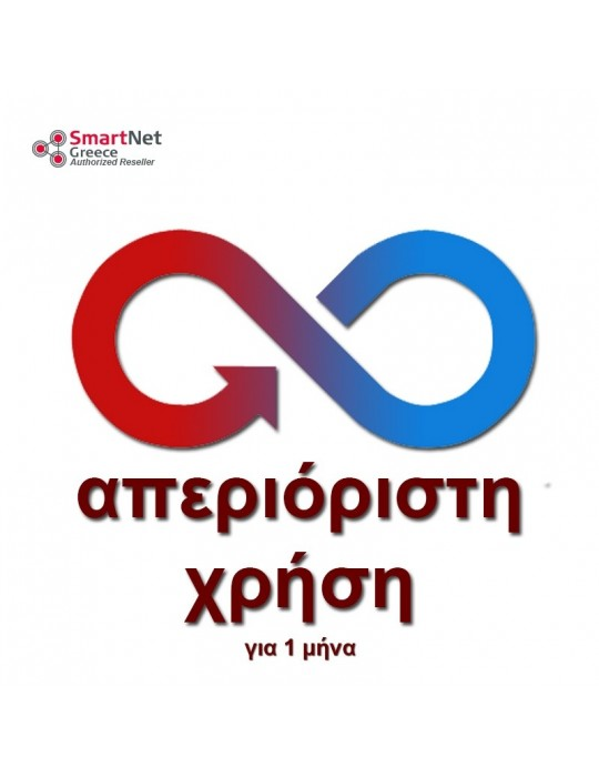 One Day Unlimited NRTK Subscription in SmartNet Greece