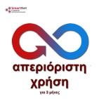 Απεριόριστη Συνδρομή NRTK στο SmartNet Greece τριών μηνών