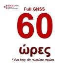 Ετήσια Συνδρομή 60 ωρών NRTK Full GNSS