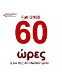 One Year or 60 hours NRTK Full GNSS Subscription in CORS Network