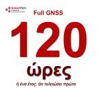 Ετήσια Συνδρομή 120 ωρών NRTK Full GNSS