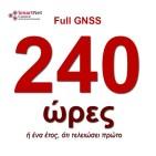 Ετήσια Συνδρομή 240 ωρών NRTK σε Δίκτυο Σταθμών Αναφοράς