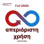 Ετήσια Απεριόριστη Συνδρομή NRTK Full GNSS