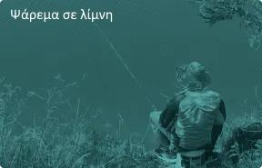 Ψάρεμα σε λίμνη