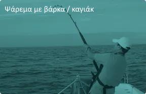 Ψάρεμα από βάρκα ή σκάφος