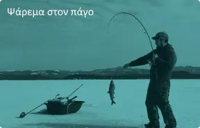 Ψάρεμα σε πάγο