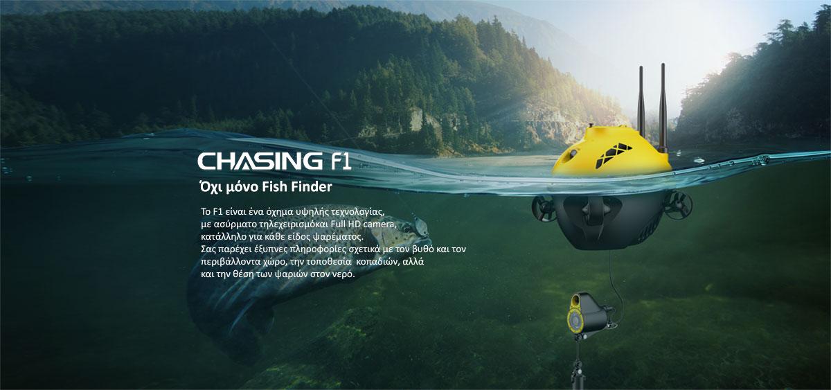 Τηλεκατευθυνόμενο όχημα για ψάρεμα Chasing F1