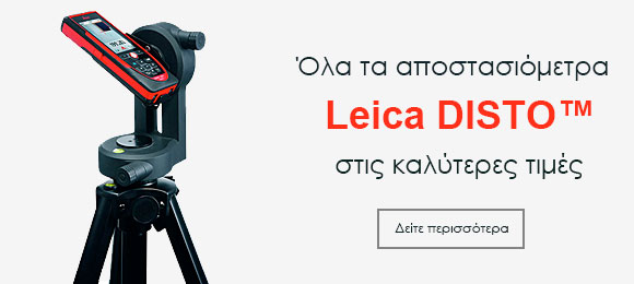 Leica Disto αποστασιόμετρα Laser