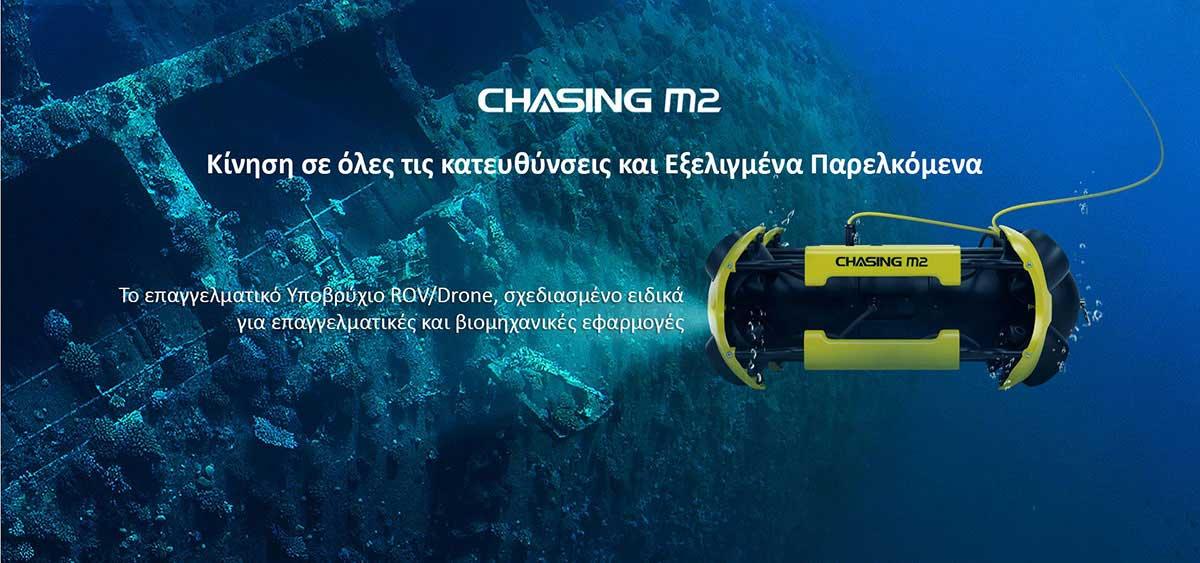 Υποβρύχιο Drone Chasing M2