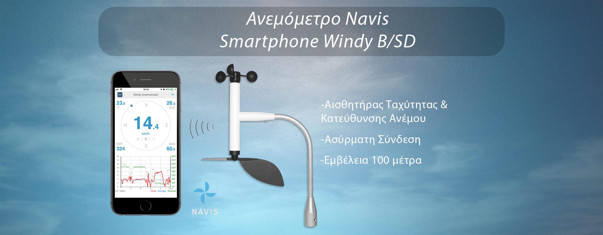 Ανεμόμετρο Navis Smartphone Windy B/SD